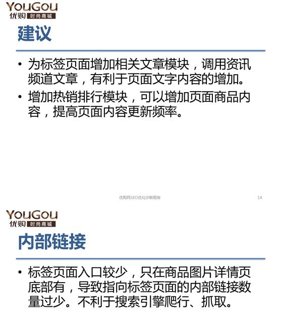 吕虎军的网站SEO诊断完整内容7