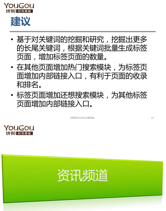 吕虎军的网站SEO诊断完整内容8