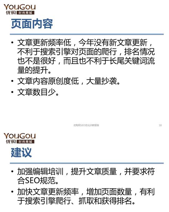 吕虎军的网站SEO诊断完整内容9