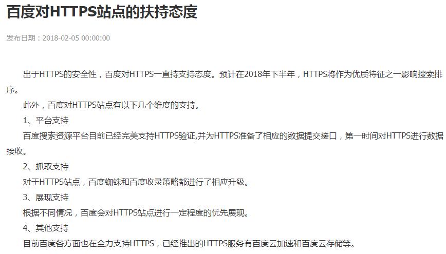 青岛百度优化:百度对HTTPS站点的扶持态度
