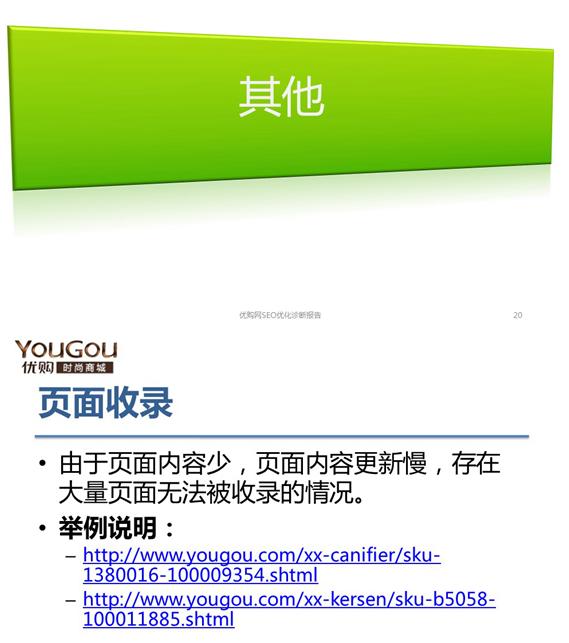 吕虎军的网站SEO诊断完整内容10