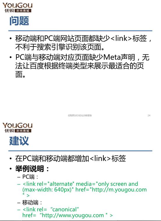 吕虎军的网站SEO诊断完整内容12