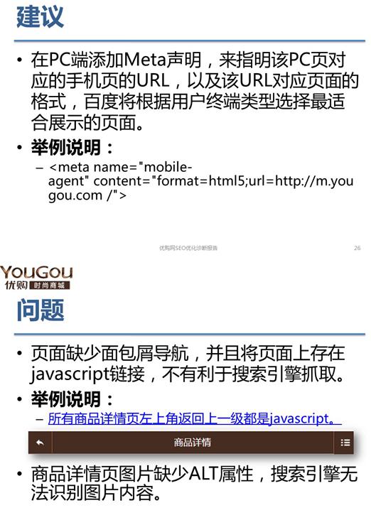 吕虎军的网站SEO诊断完整内容13