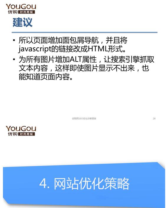 吕虎军的网站SEO诊断完整内容14