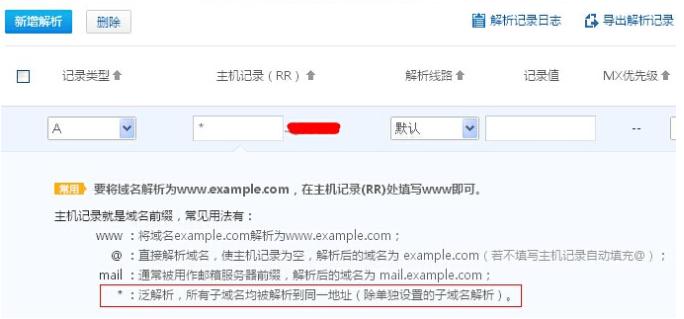 域名解析平台支持泛解析设置