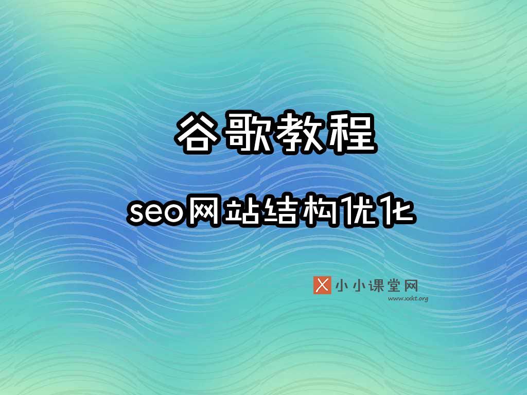 辽宁seo