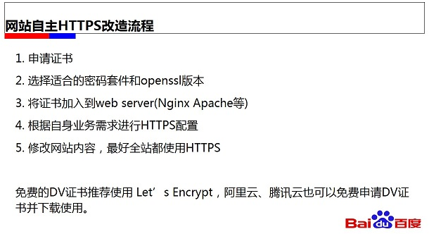 网站安全应对方案