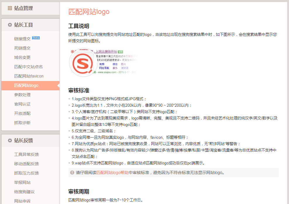 匹配网站logo搜狗官方说明