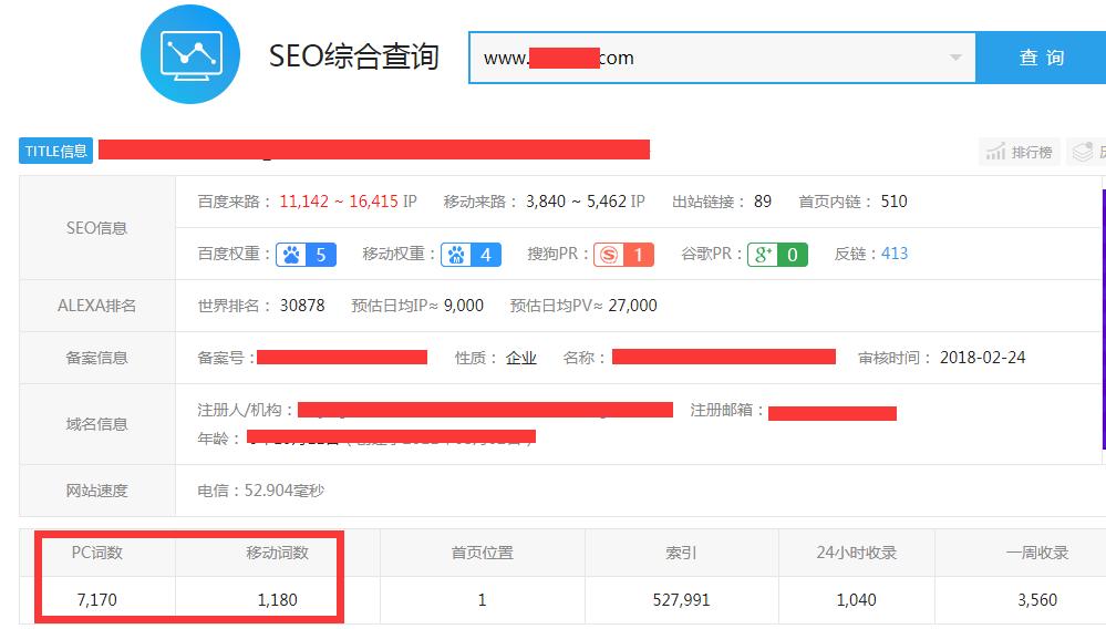 爱站网SEO综合查询