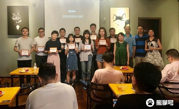 北京百度优化颁奖现场
