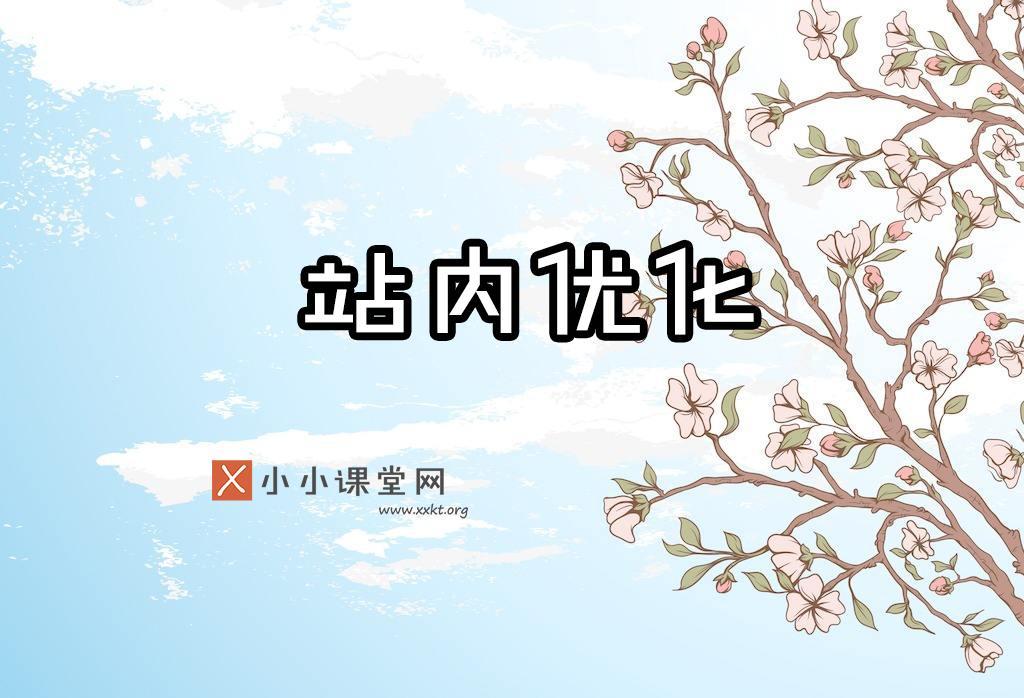 福州seo推广