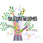 杭州百度优化