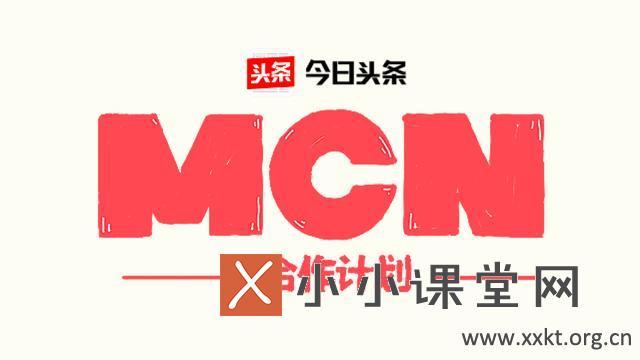 MCN合作计划