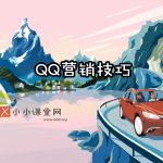 QQ营销技巧