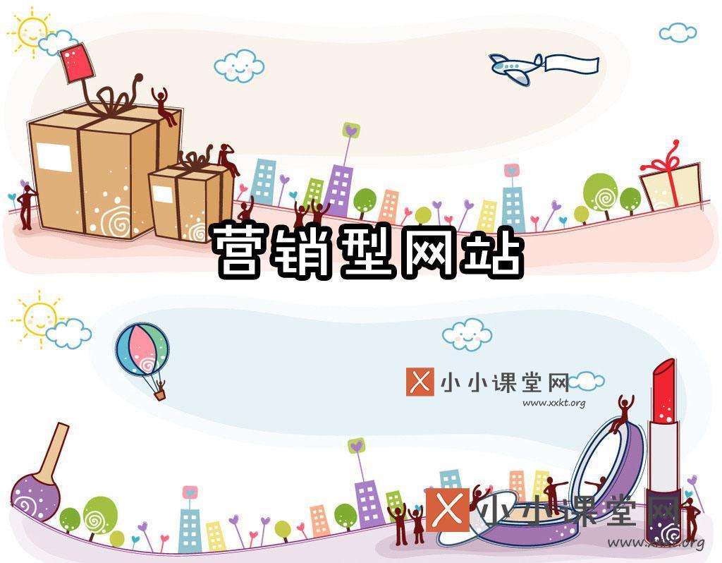 石家庄营销型网站建设