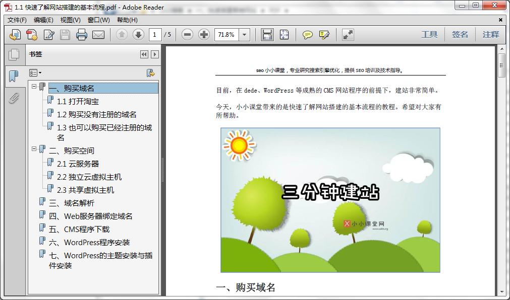 PDF电子书示例