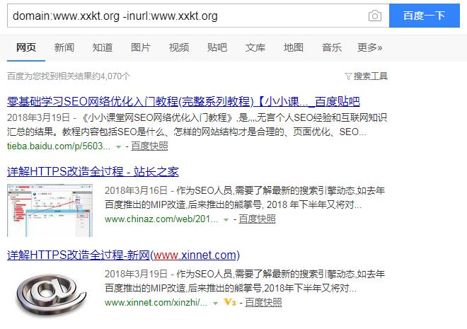 搜索引擎指令查询
