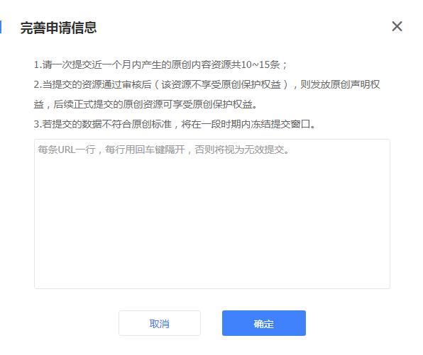 完善申请信息页面