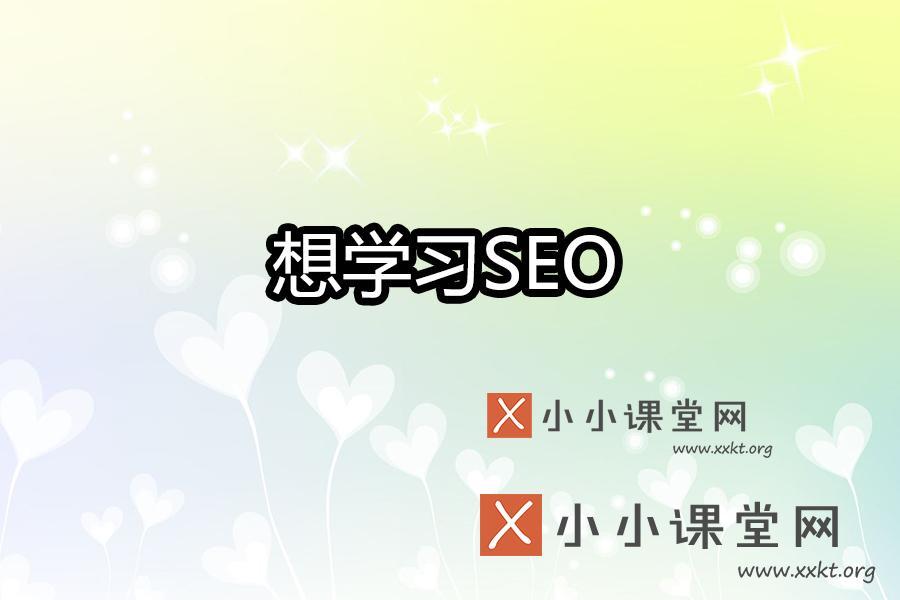 想学习seo网络优化推广