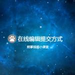 是熊掌号视频服务功能