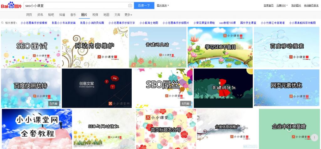 """百度图片搜索""""SEO小小课堂"""""""