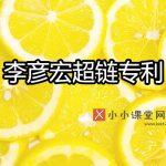 李彦宏超链专利