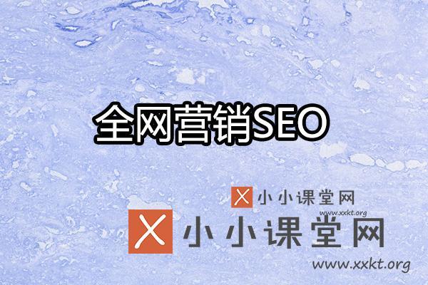全网营销SEO