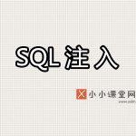 SQL注入