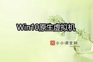 微软Windows 10正开发原生虚拟机