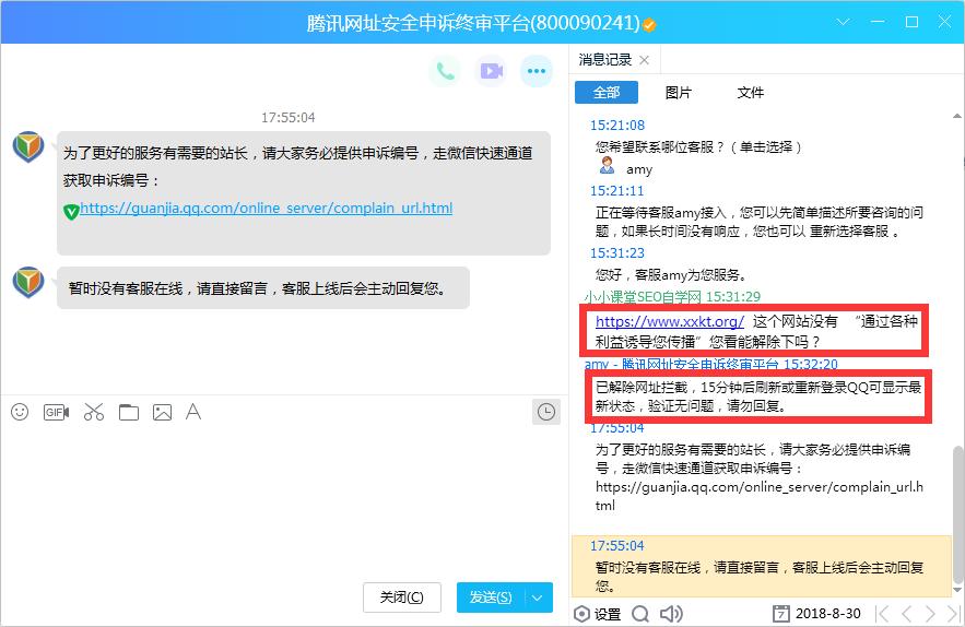 腾讯网址安全申诉终审平台