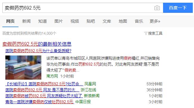 整合搜索-资讯示例