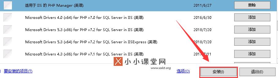 安装适用于 IIS 的php manager