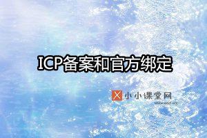 熊掌号网站ICP备案