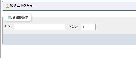 空白的数据库没有表