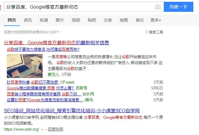 分享百度、Google等官方最新动态