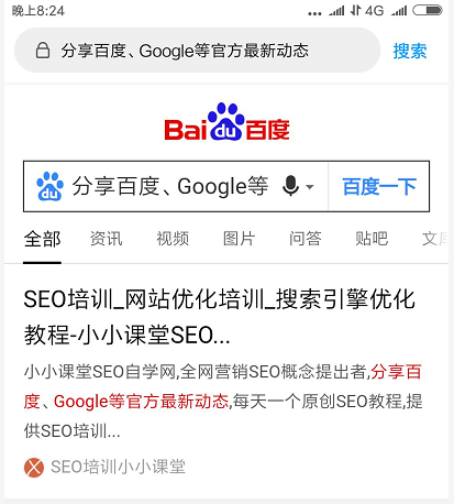 """百度搜索""""分享百度、Google等官方最新动态"""""""