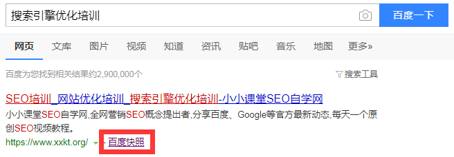 中文分词示例搜索引擎优化培训