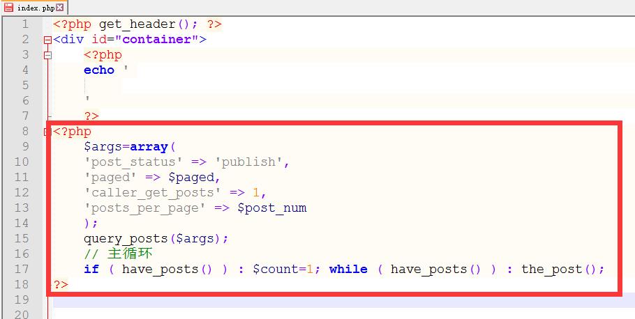 在index.php文件中找到下面一段代码