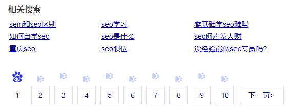 """百度搜索""""SEO""""并查找相关搜索词"""