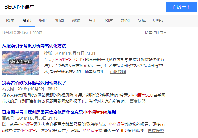 百度新闻源的网站