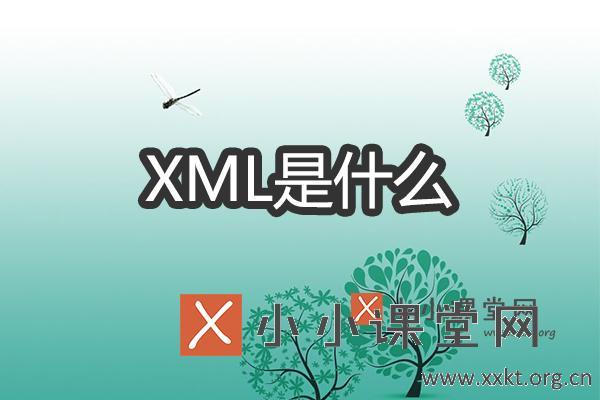 XML是什么