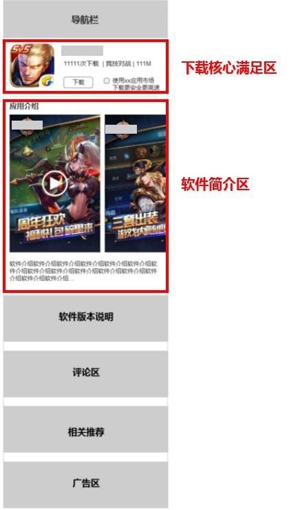 移动端下载站页面示例