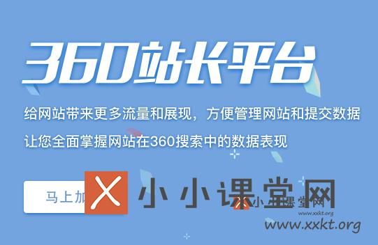360搜索引擎优化