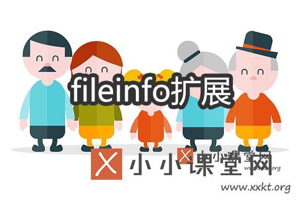 开启fileinfo扩展