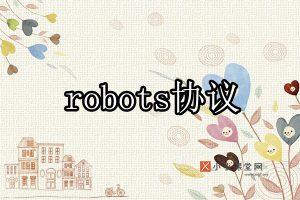 百度robots协议