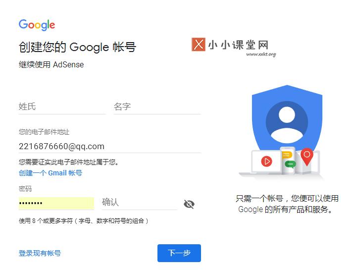 登录Google账号