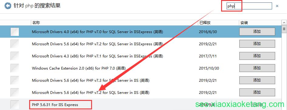 安装PHP5.6.31 For IIS Express