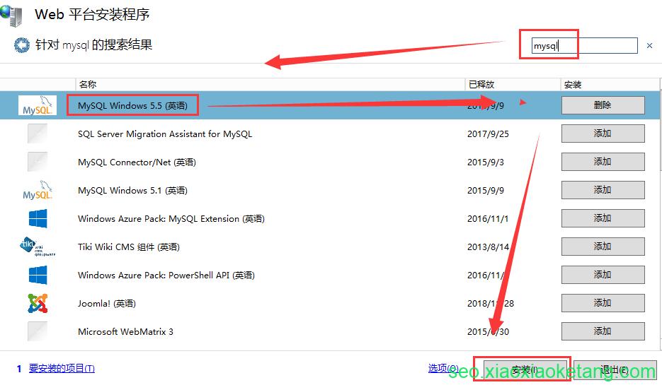 Windows2012安装MYSQL