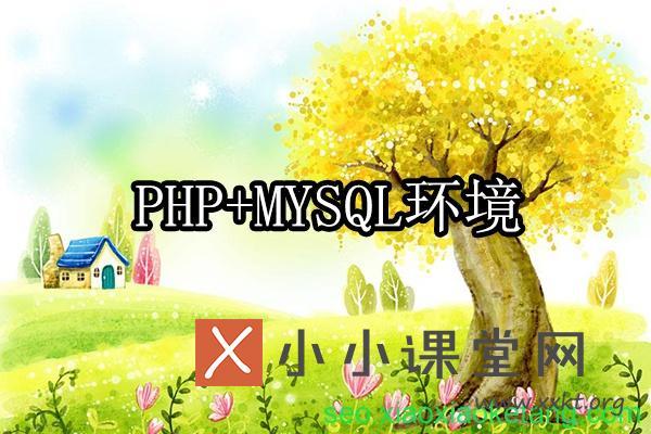 搭建PHP+MYSQL环境