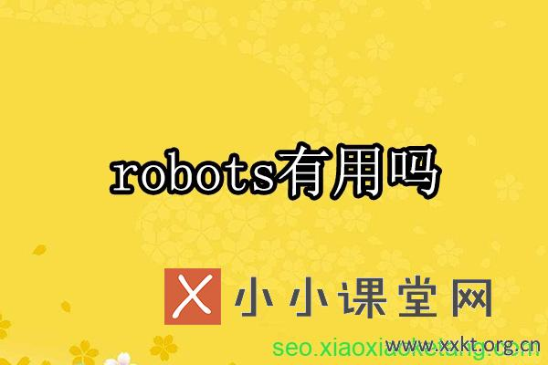 robots.txt文件